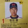 Honda新人選手・松田 進#1(國學院久我山高→中央大)
