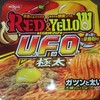 日清焼きそばU.F.O 極太 RED&YELLOW