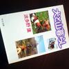 Book / 犬と山暮らし