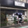 大塚 小倉庵 蕎麦の出来と箱のしつらえとの魅惑のミスマッチ♬
