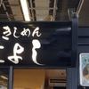 JR名古屋駅のホームのきしめんはうまい?!という都市伝説は本当か?
