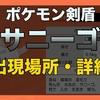 【ポケモン剣盾】サニーゴ出現場所・条件・育成論【ガラルサニーゴ】