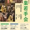 文楽若手会『菅原伝授手習鑑』『生写朝顔話』「万才」「鷺娘」国立劇場小劇場