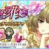 「芳声の花姫 ドリームチャンスガチャ」開催!