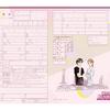 横浜市役所!逃げ恥とコラボ婚姻届「逃げるは恥だが役に立つ」元日放送決定!ダウンロード