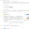 モバイル版GoogleAnalyticsでFirebaseを選ばない方法