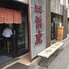 【ヨコハマ・トラディショナル・ラーメン】『麺場 浜虎』でラーメンを頂く。