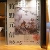 六本木開館10周年記念展 天下を治めた絵師 狩野元信@サントリー美術館