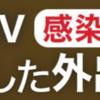 神奈川県の飲食店時短要請「横浜、川崎は、夜8時へ前倒し、12日以降は、神奈川県全域に拡大」