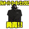 【ジャッカル】フードにビッグロゴが入ったアパレル「プルオーバーフーディビッグロゴ」発売!