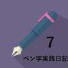 年賀状に向けてのペン習字!! 【目指せ美文字!!40歳からペン習字を始めて文字が上手くなるか!? ペン習字実践記その7】