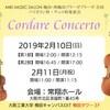 弦楽器発表会 明日より開催!