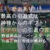 動画あり【最高の引退式は神様からのギフト】イチローの引退の言葉!野球界のスーパースターの引退と供に平成が終わる