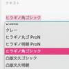 Windows10でヒラギノの代わりを探す&SVGのサムネ表示