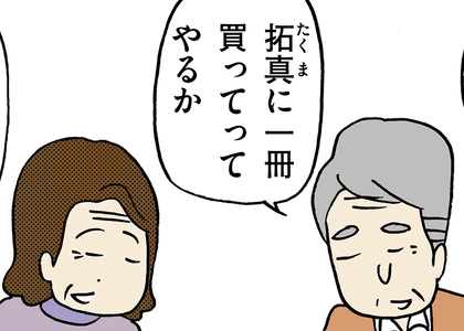 【8コマ漫画】木下晋也 『柳田さんと民話』 - 19話「お孫さんに一冊」