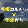【札幌カルチャー×都会育ち】優し過ぎて突っ込みすぎるらしい?!実際に接した赤の他人in札幌