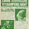 全日本プロレス三軍対抗'87CHAMPIONS NIGHT