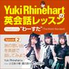 【シリーズ第二弾】Yuki Rhinehartの英会話レッスン featuring わーすた episode 2 旅の思い出を英語で話してみよう