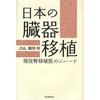 感想文10-42:日本の臓器移植