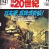 日米開戦のナゾ