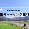 「福井」まったり自由な一人旅!! お気楽ツーリングの記録「第二部(ninja650)」