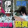 【伊豆半島】源泉と海水が混ざる浜辺野湯&鉱山跡から流れ出る硫黄泉