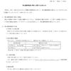 ヤマハ発動機(7272)より12月権利のカタログが届きました☺️