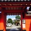 京都 六道珍皇寺