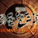 【囲碁電王戦】 趙治勲名誉名人 対 Deep Zen Go は人類がコンピュータに勝利