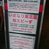 3/26 桜エビ~ずいぎなり東北産ツーマン下北沢