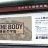 小宇宙を感じた☆―身体の宇宙―展