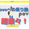 「povo + 楽天Mobile」のiPhoneデュアルSIMで通話料0円計画③〜超楽々! 早速povoに乗り換え成功〜