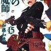 【感想まとめ】週刊少年ジャンプ 2015年 36号
