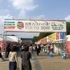 台湾フェスティバル2019に行ってきました。(テレビ局が生中継していました)