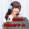 【最安75円!】iPhone7のケースおすすめ20選