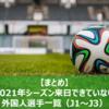 【まとめ】Jリーグ2021年シーズン入国できていない外国人選手一覧(J1~J3)