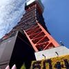 東京タワーへ昇ってみよう