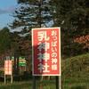 【10月5日 178日目】襟裳岬は北海道のアゴ⁈(≧∇≦)