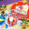 新しい生活様式で楽しむクリスマス!ケーキ予約なし『アンクルサンタ』『クリスマスショート』 / Juchheim(ユーハイム)
