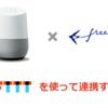 新卒ビジネス職の人間が、IFTTTを使ってGoogle Homeとfreeeを連携した話