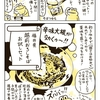 """【今日の更新】トロっと脂が乗った肉厚の""""ます""""を使う「幻のます寿司」に感動!:ゆかいなお取り寄せで日本一周"""