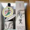 酒米「越神楽」を使用した日本酒【銀の翼】