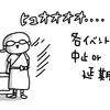 「防災紙芝居」オンライン配信か!?!?