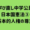 「学び直し中学公民」日本国憲法③基本的人権の尊重