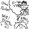DJI Osmo Pocketをポチったので届き次第、お試しに行きたい話