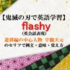 flashyの意味【鬼滅の刃の英語】派手は英語で?遊郭編の中心人物宇髄天元のセリフで例文、覚え方、(英会話表現)【マンガで英語学習】