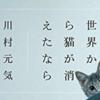 川村元気さんの「世界から猫が消えたなら」を読んで見た