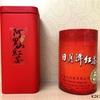台湾土産に紅茶はいかが?