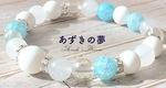 雪灯り(魔除け)☆ホワイトオニキス&クリスタルクォーツのブレス