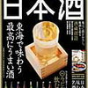 読みました!! 「うまい日本酒 東海版」